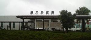 Yakusima