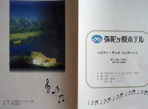 Midagahara